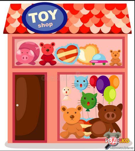 Магазин игрушек О Ля Ля-Магазины - Ош г. Ош - 166 8003d58e6cdd0